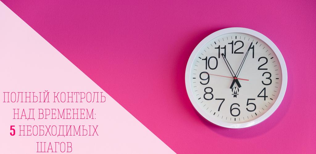 контроль_над_временем