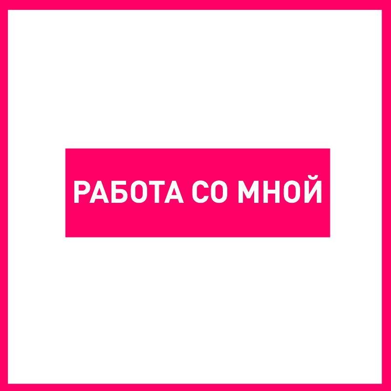 rabota_so_mnoi