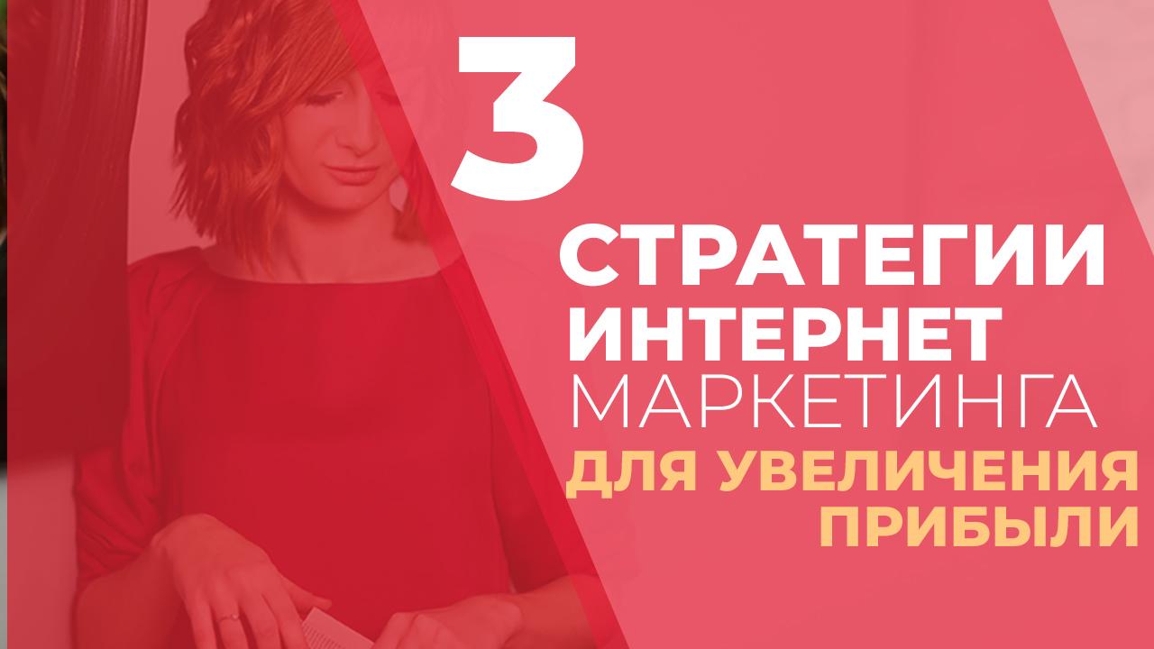 3 стратегии интернет маркетинга для увеличения прибыли