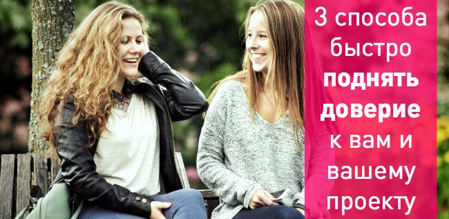 3 способа быстро поднять доверие