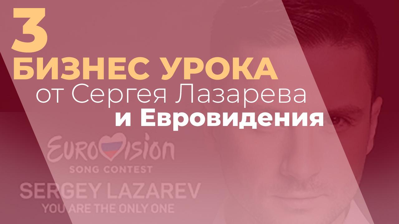 3 бизнес урока от Сергея Лазарева и Евровидения