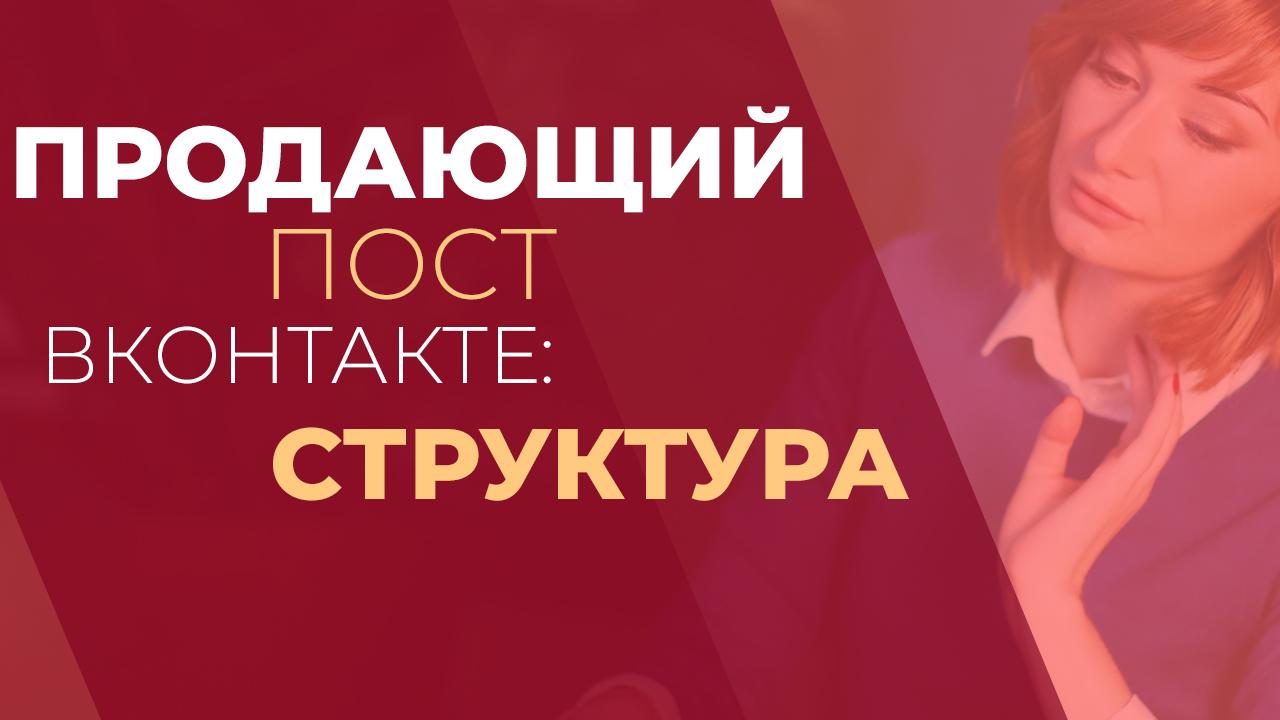 Продающий пост Вконтакте: структура