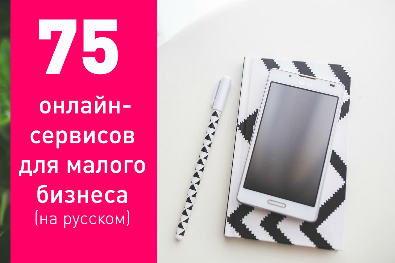 75 русскоязычных онлайн-сервисов для малого бизнеса