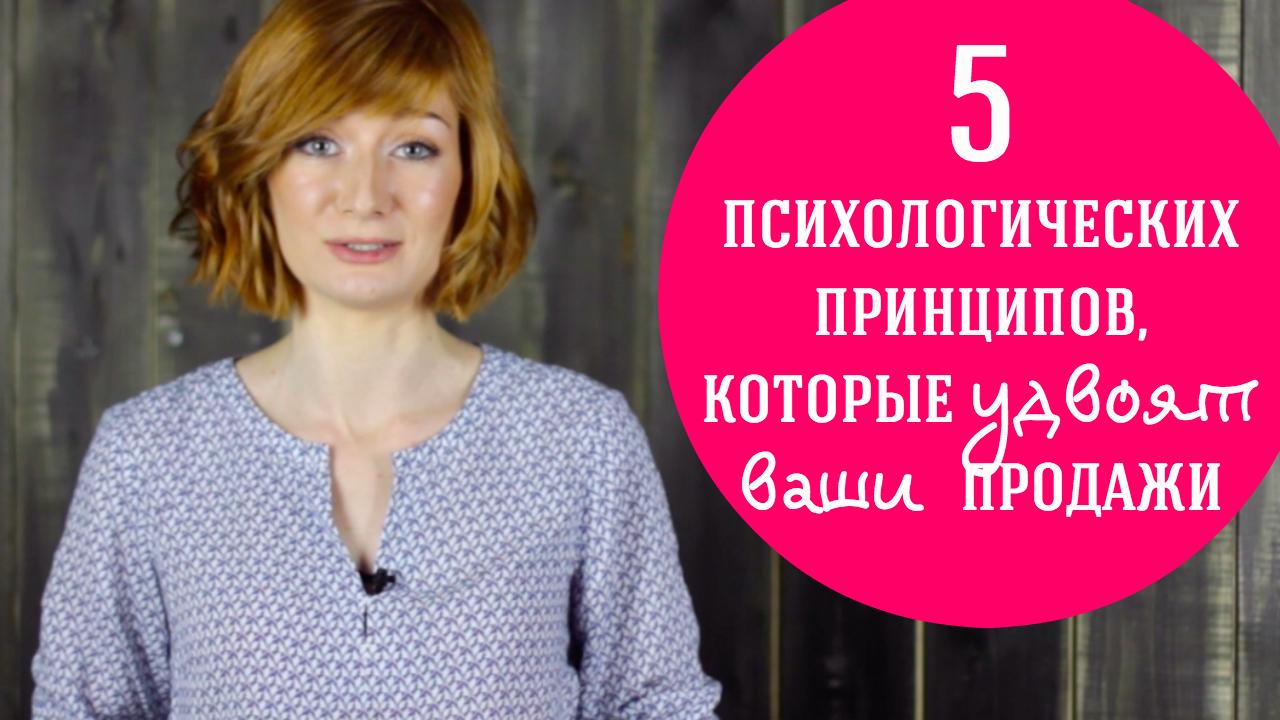 5-psihologicheskih-printsipov-kotorye-udvoyat-vashi-prodazhi