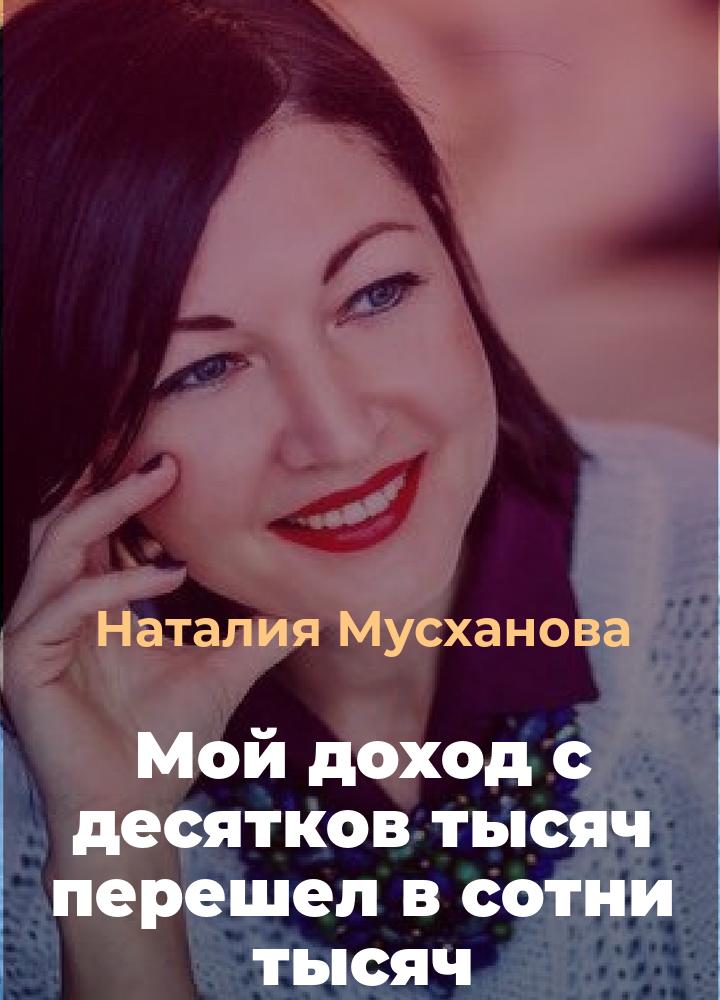 История Наталии Мусхановой