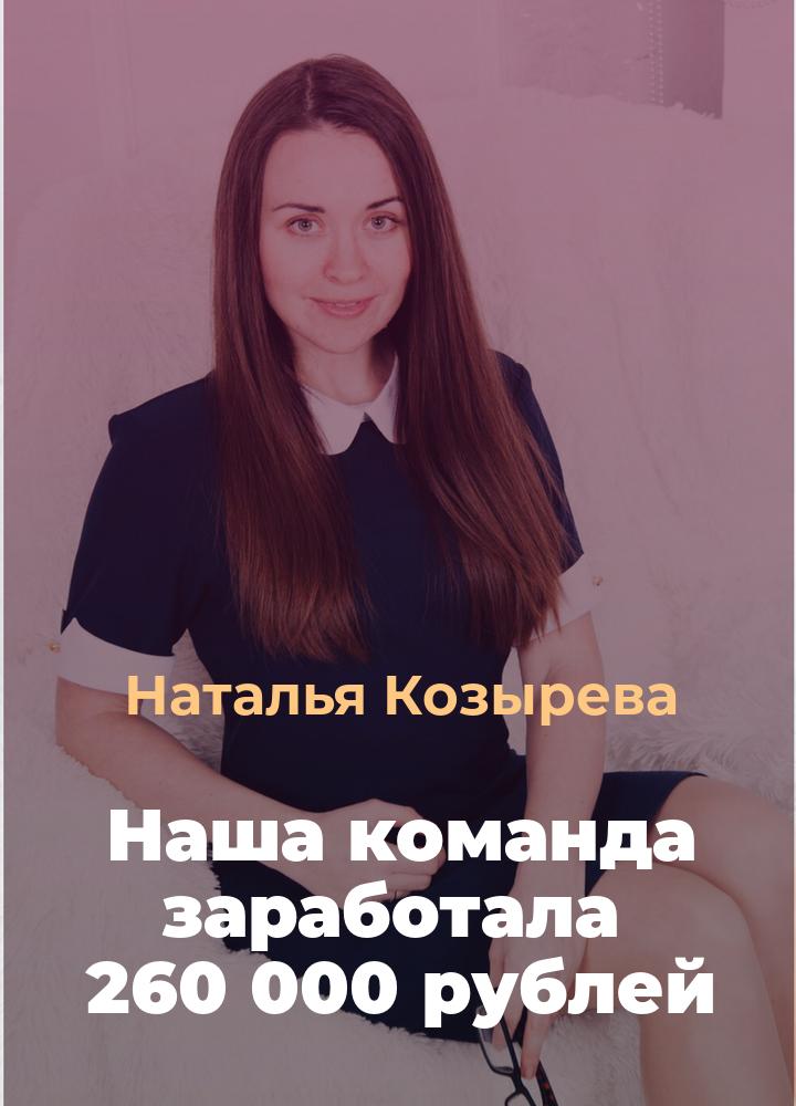 История Натальи Козыревой
