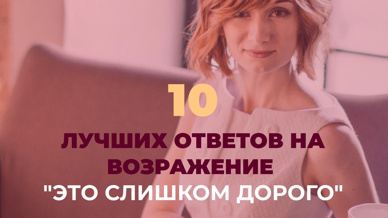 """10 лучших ответов на возражение """"Это слишком дорого"""""""