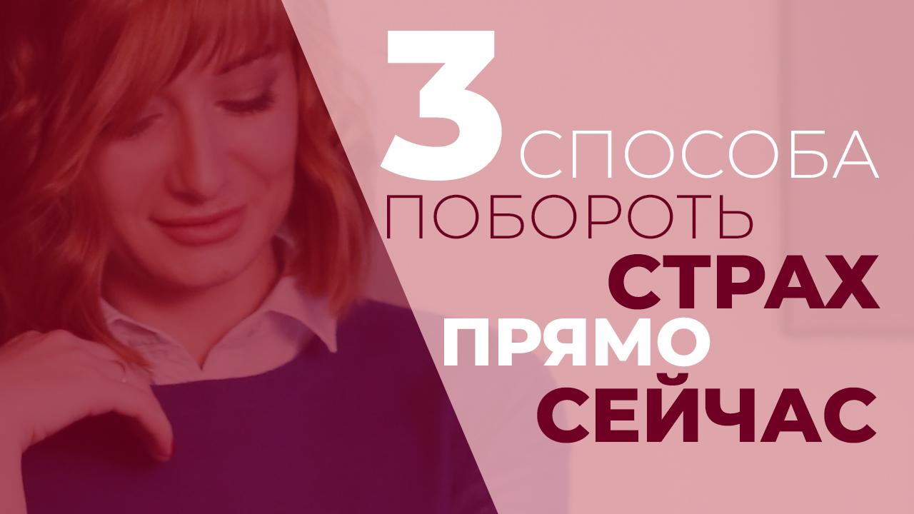 3 способа побороть страх прямо сейчас
