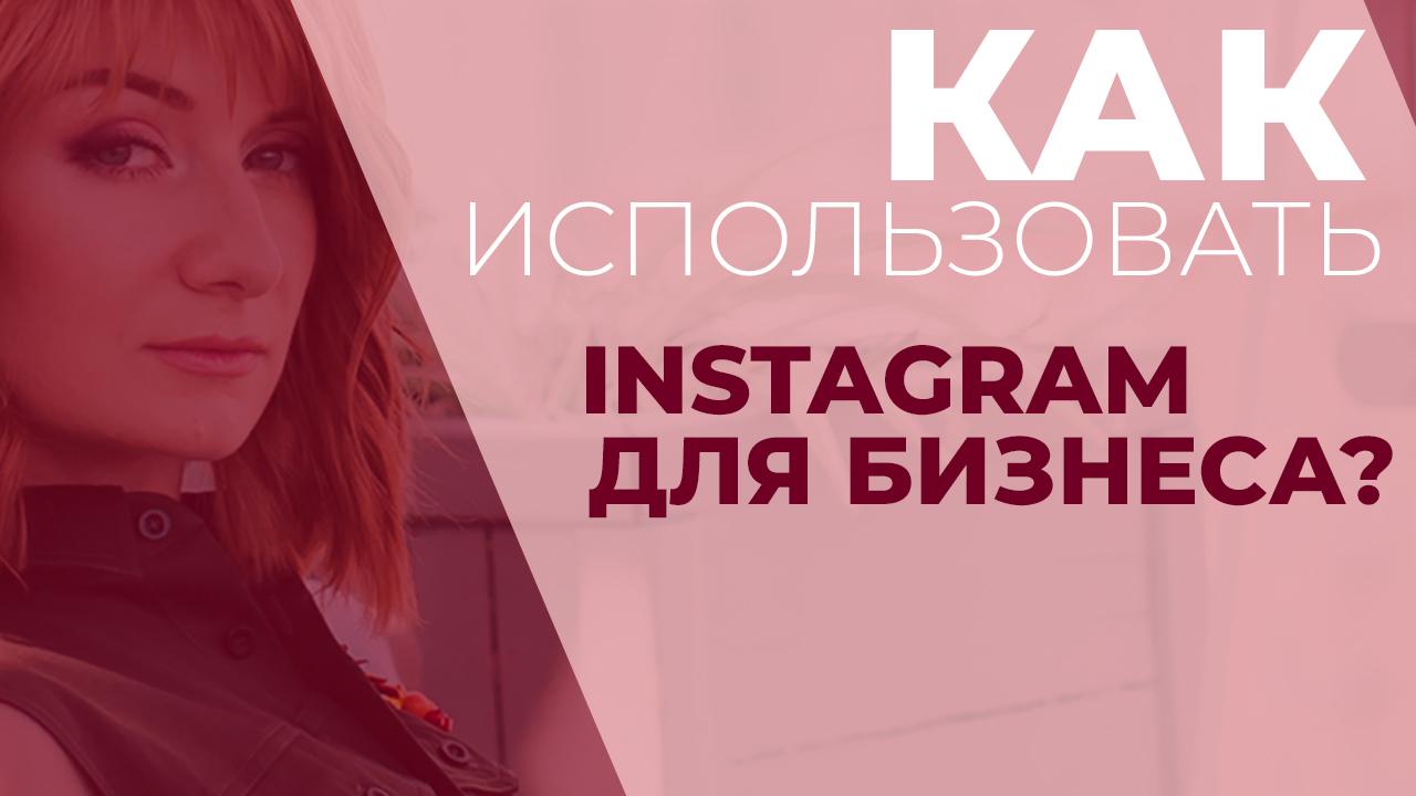 Как использовать Instagram для бизнеса?