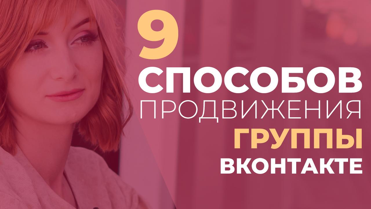 9 способов продвижения группы Вконтакте