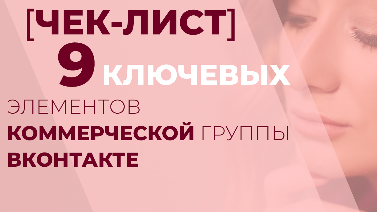 [Чек-лист] 9 ключевых элементов коммерческой группы Вконтакте