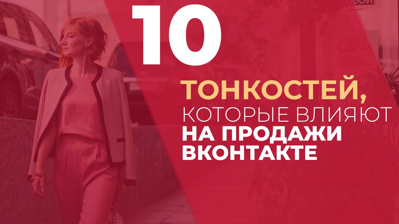 10 тонкостей, которые влияют на продажи Вконтакте