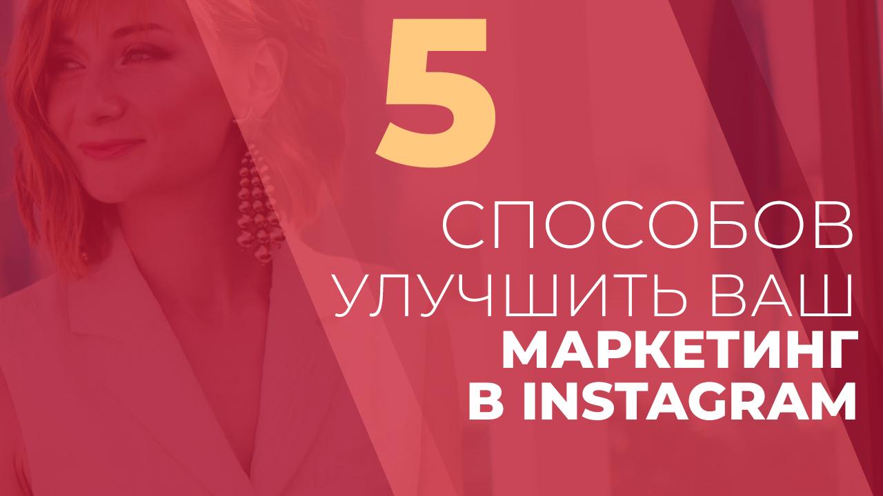 5 способов улучшить ваш маркетинг в Instagram