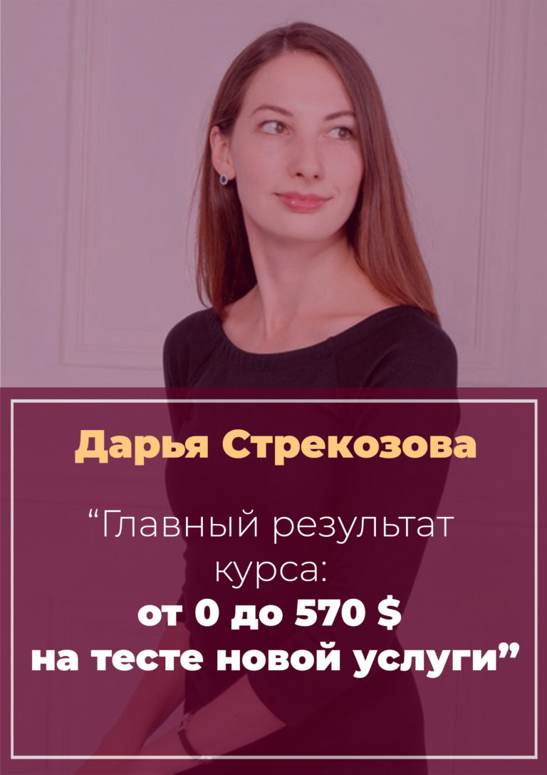 История Дарьи Стрекозовой