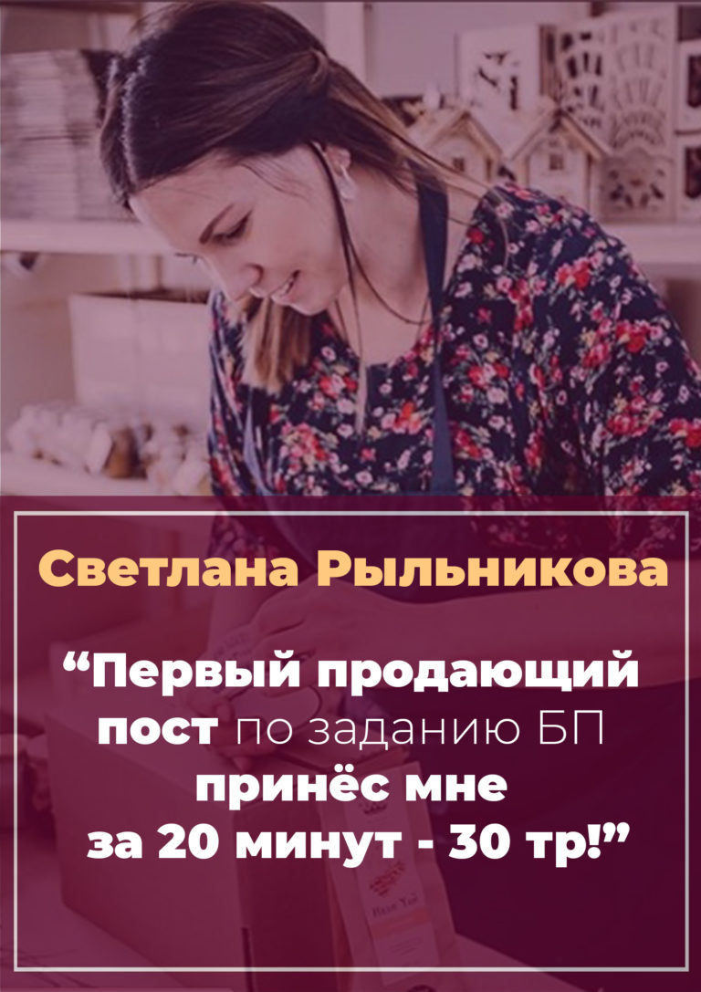 История Светланы Рыльниковой