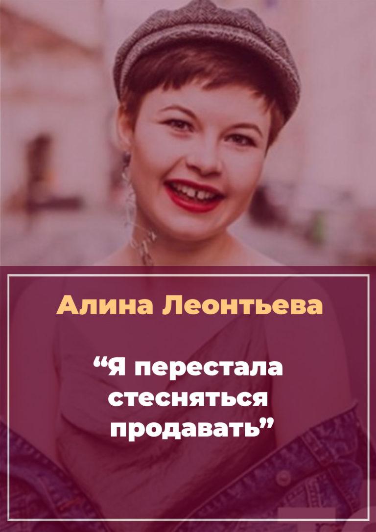 История Алины Леонтьевой