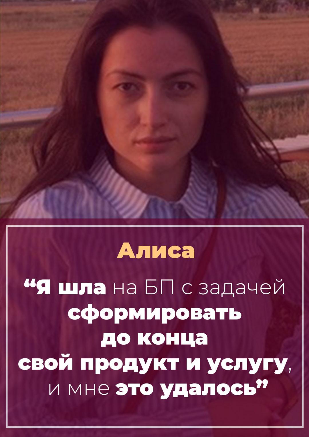 История Алисы