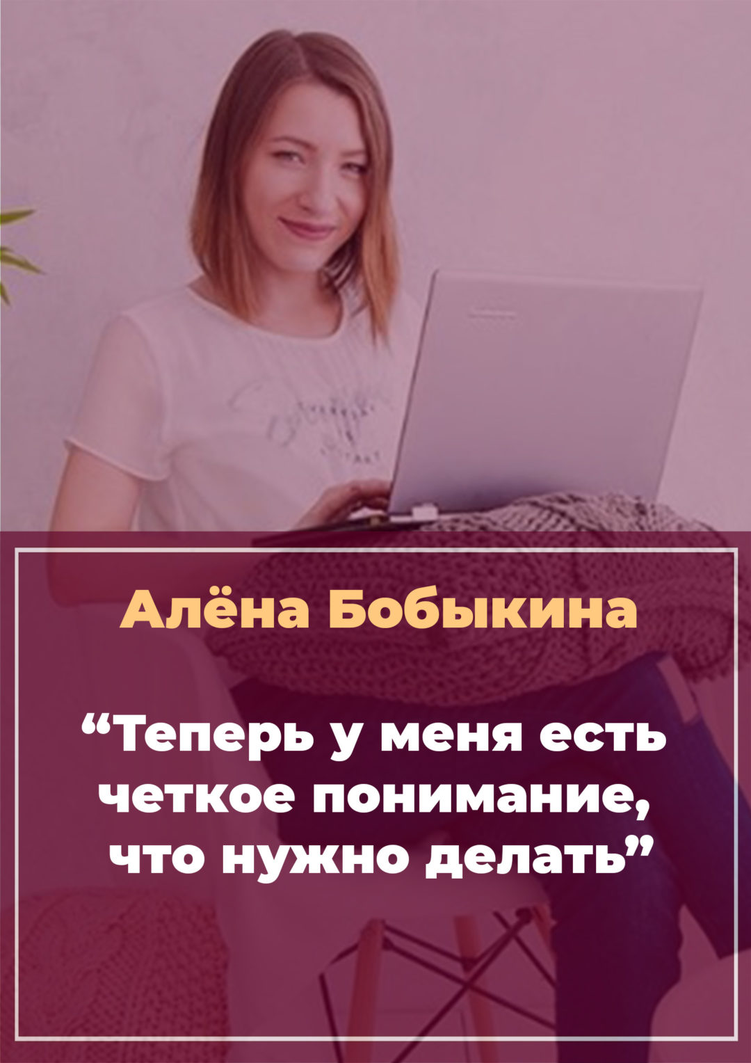 История Алёны Бобыкиной