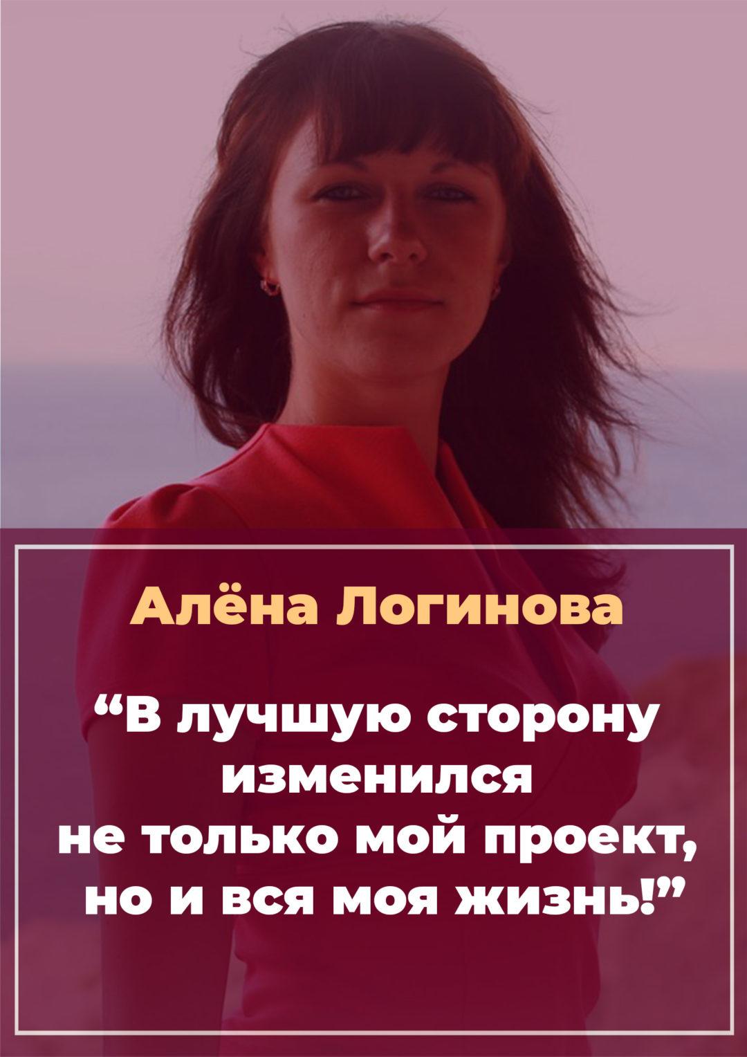 История Алёны Логиновой