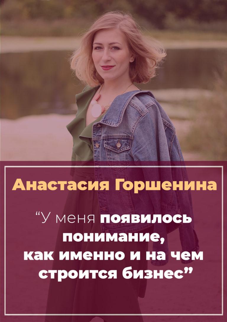 История Анастасии Горшениной