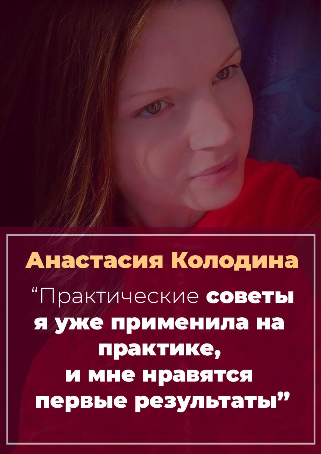 История Анастасии Колодиной