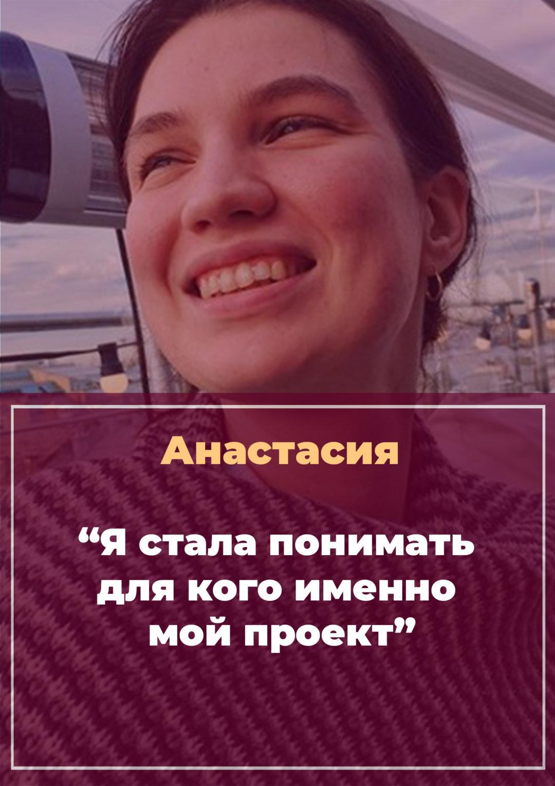 История Анастасии