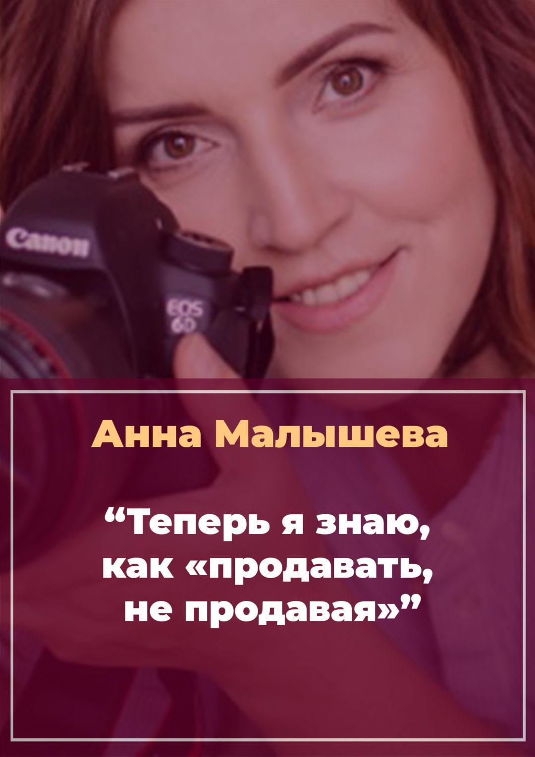 История Анны Малышевой