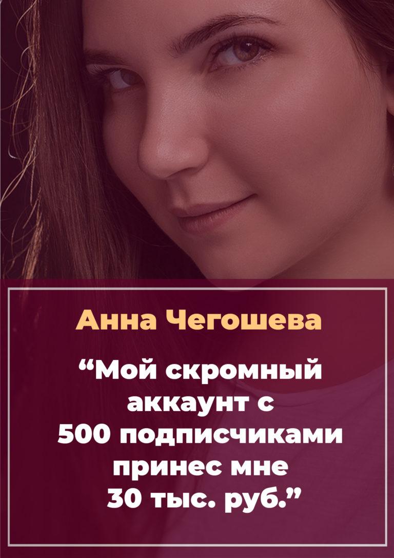 История Анны Чегошевой