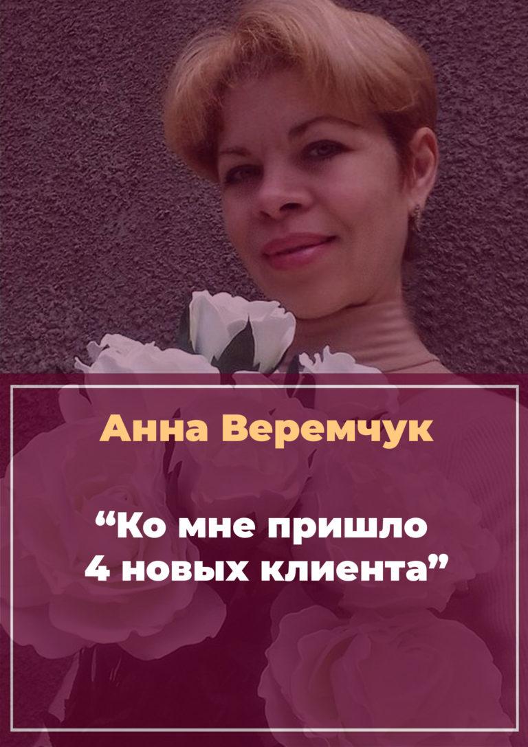 История Анны Веремчук