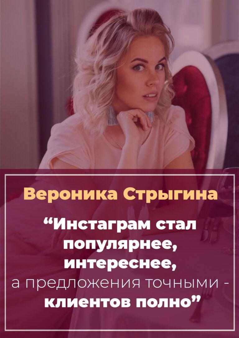 История Вероники Стрыгиной