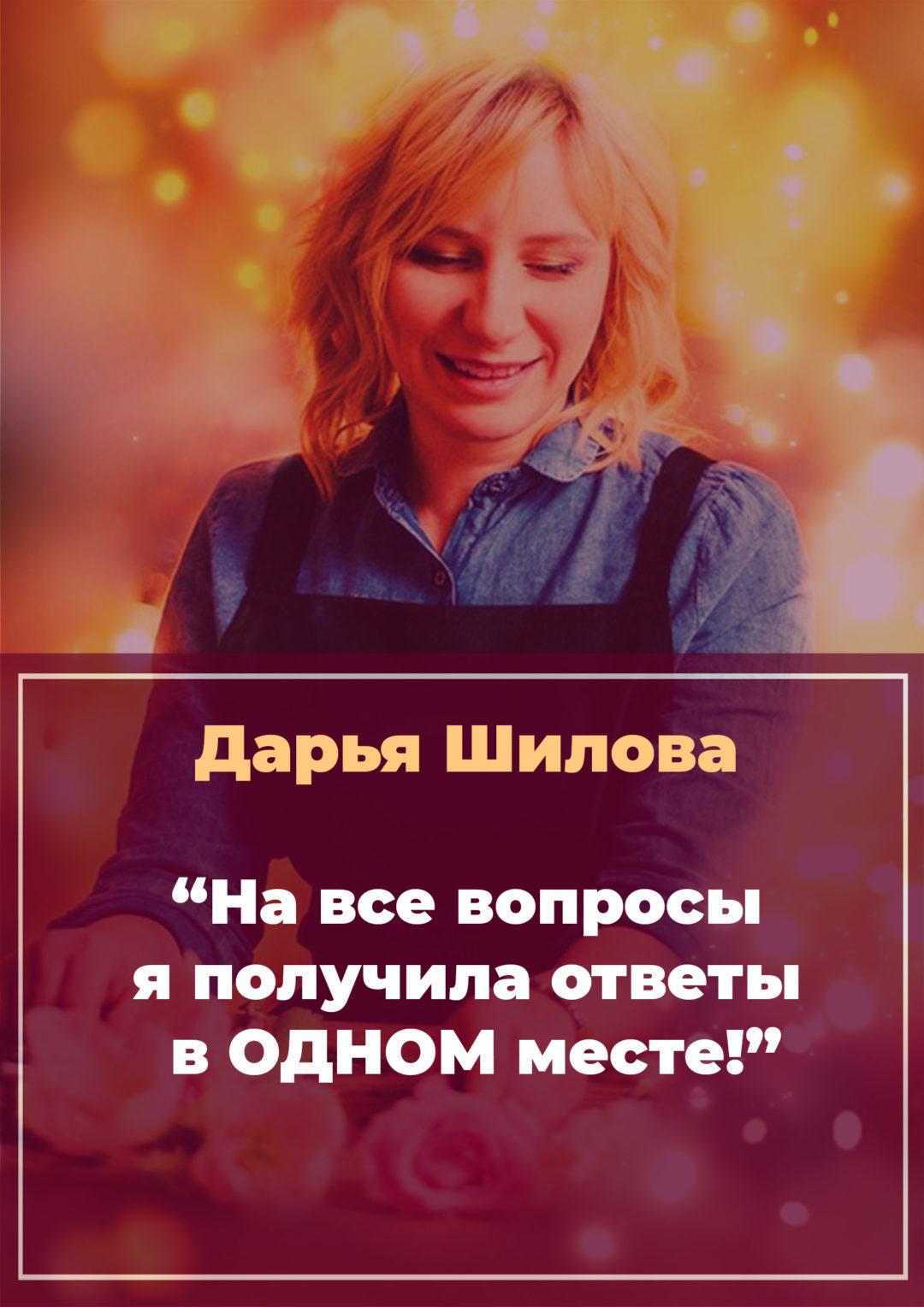 История Дарьи Шиловой