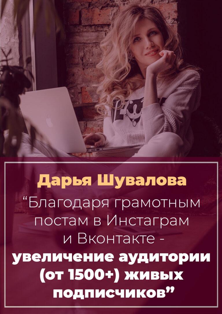 История Дарьи Шуваловой