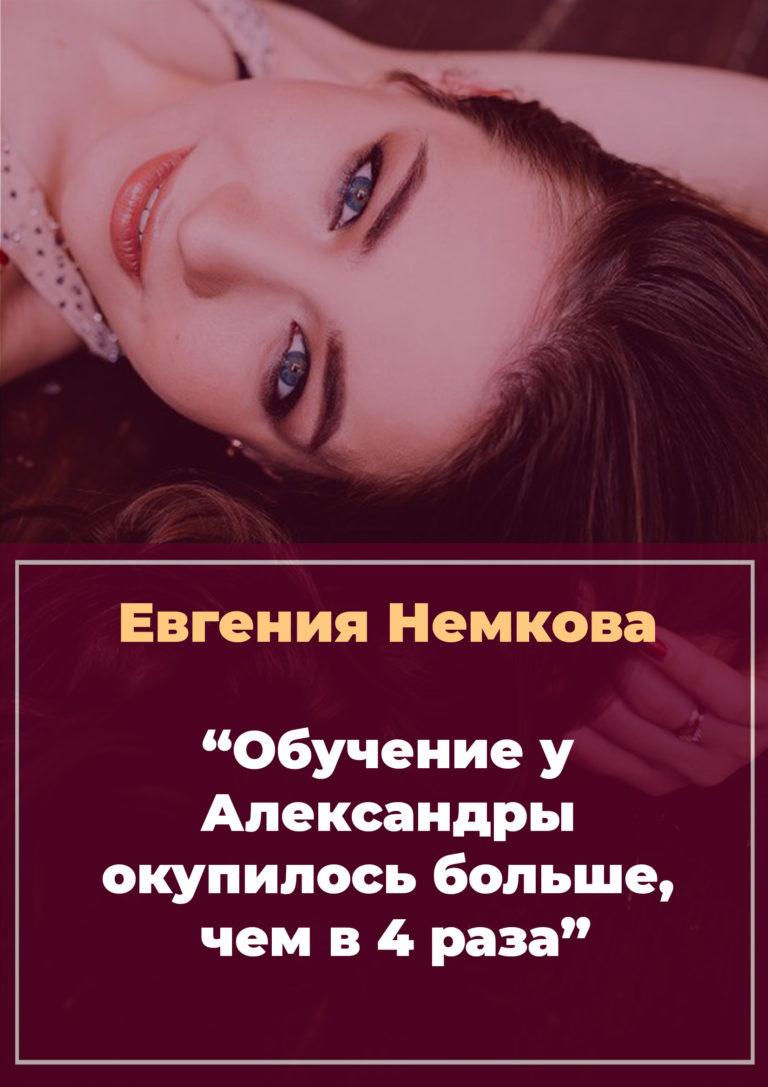 История Евгении Немковой