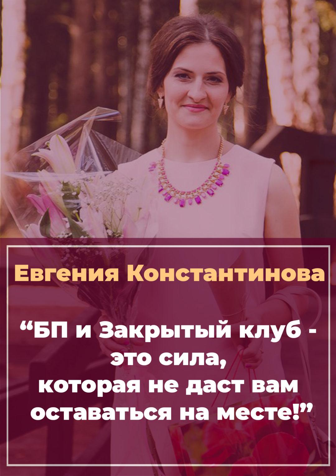 История Евгении Константиновой