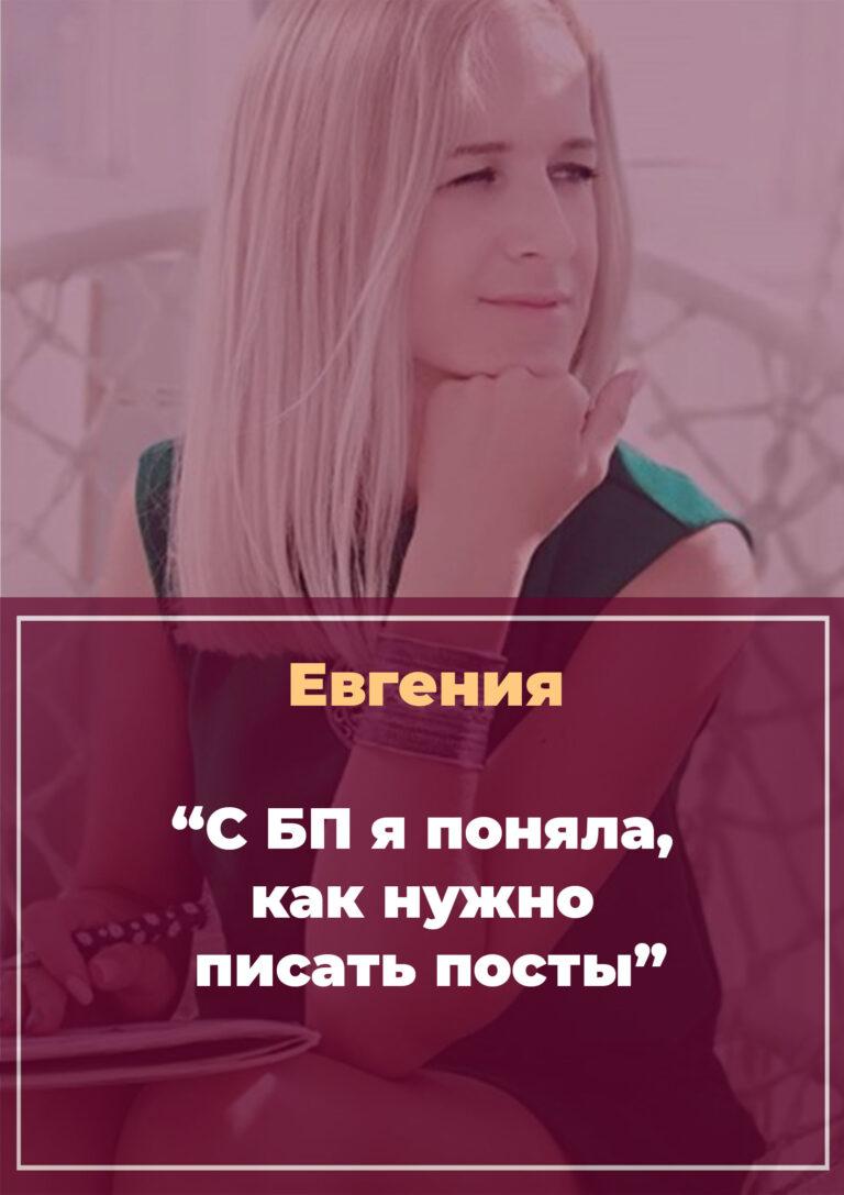 История Евгении