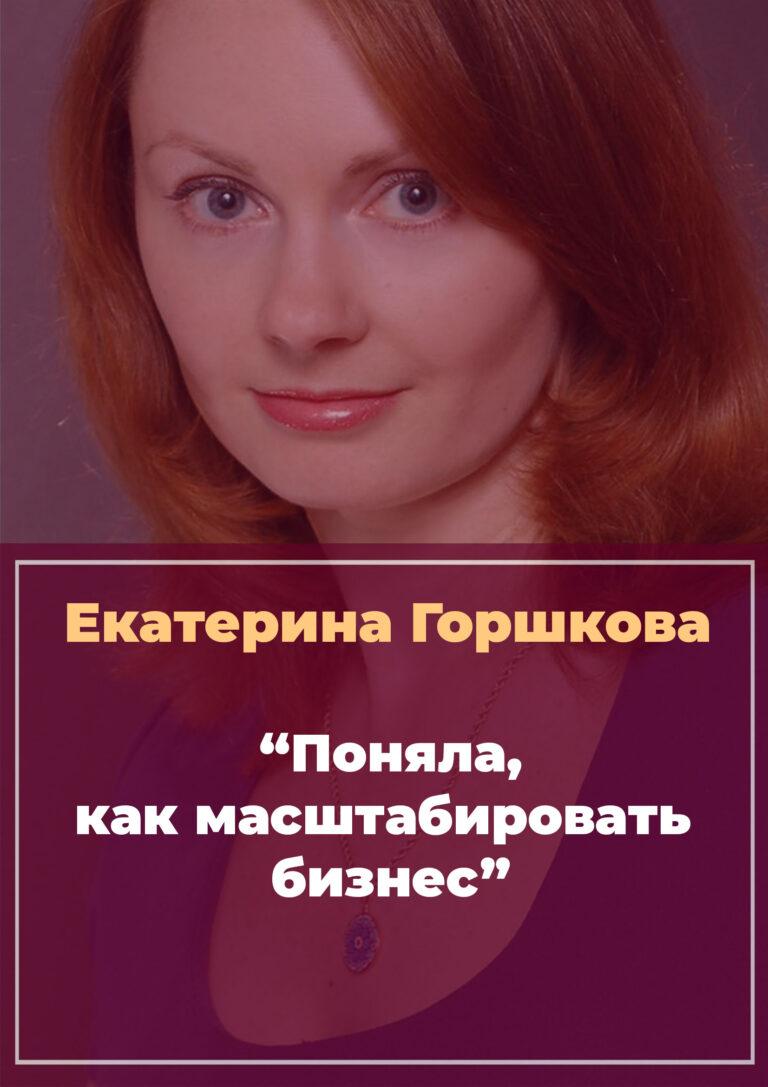 История Екатерины Горшковой