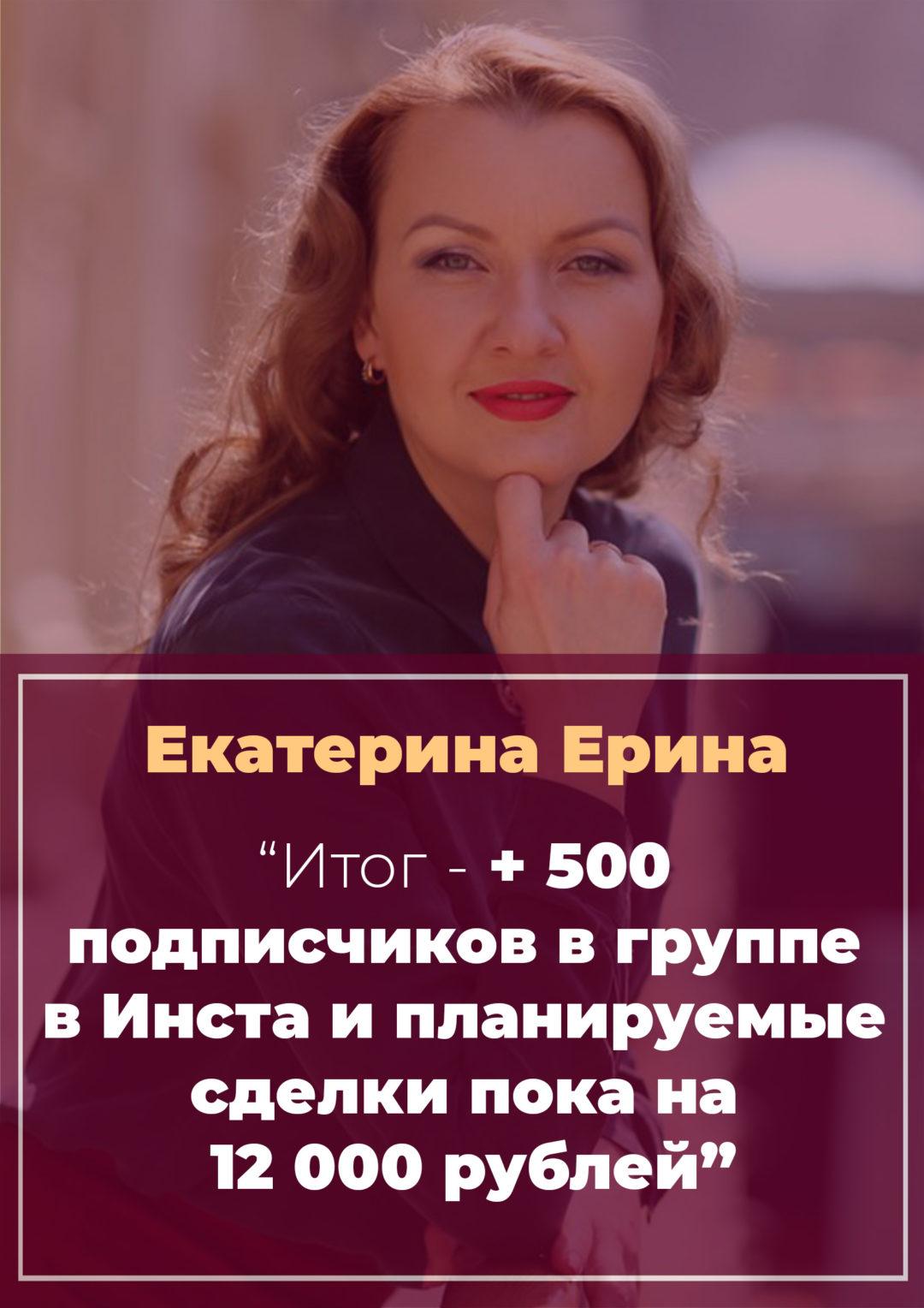 История Екатерины Ериной