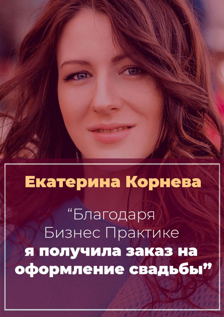 История Екатерины Корневой