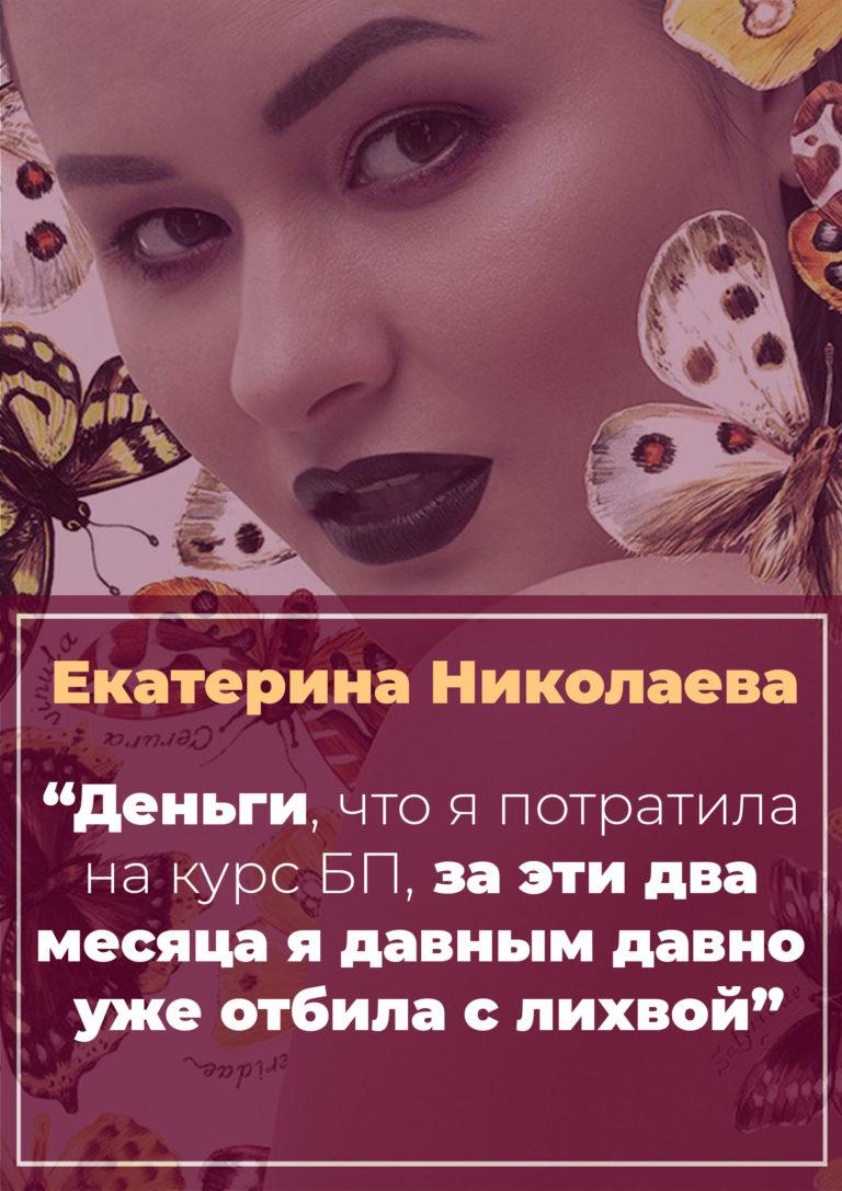 История Екатерины Николаевой