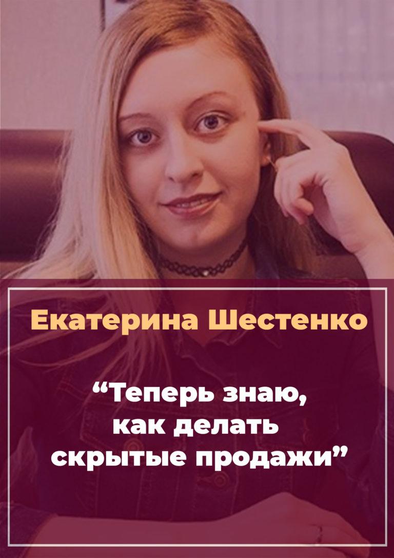 История Екатерины Шестенко-Чистяковой