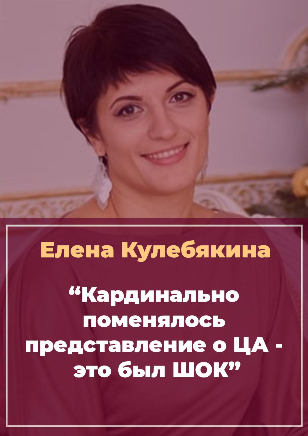 История Елены Кулебякиной