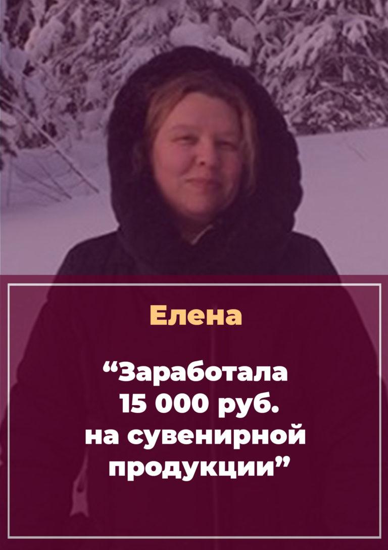 История Елены