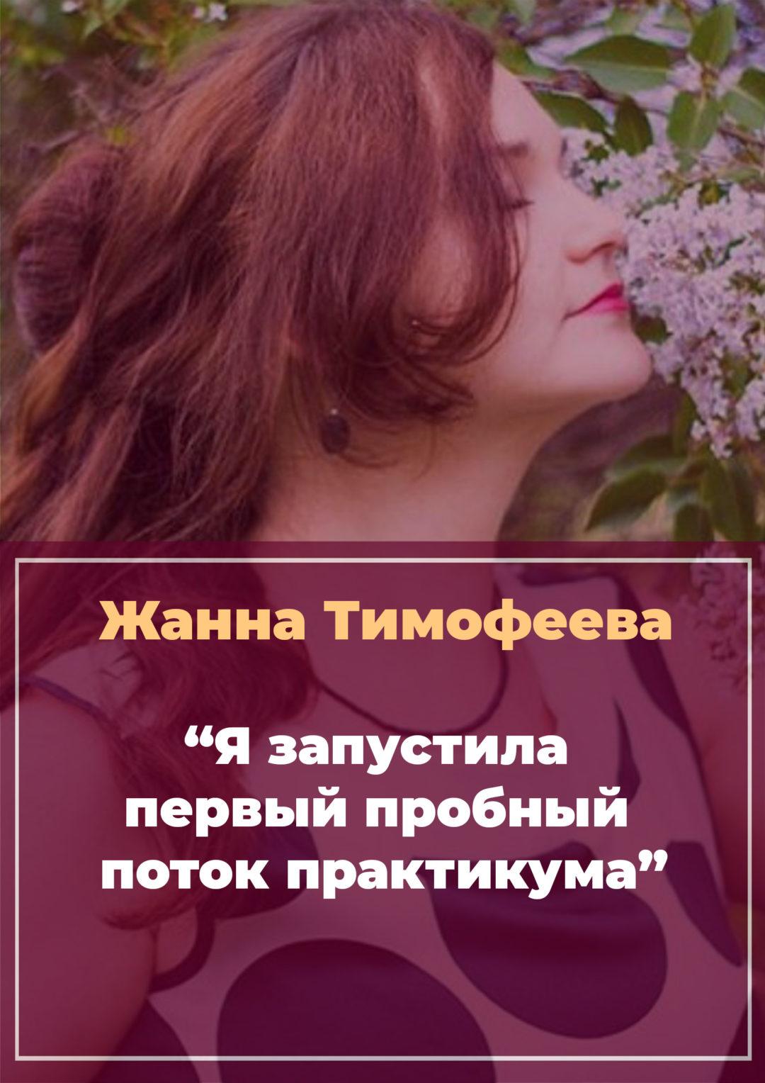 История Жанны Тимофеевой