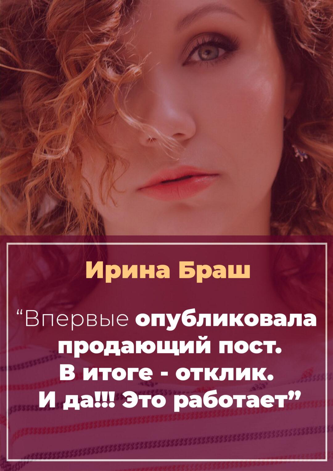 История Ирины Браш