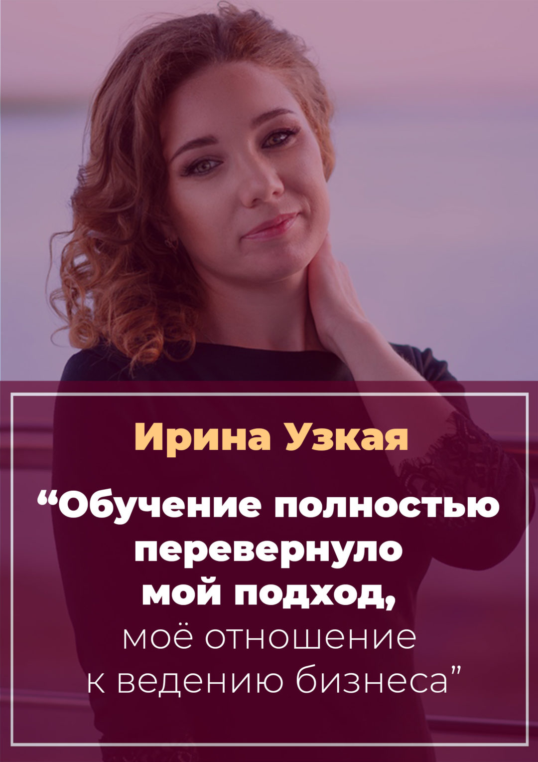 История Ирины Узкой