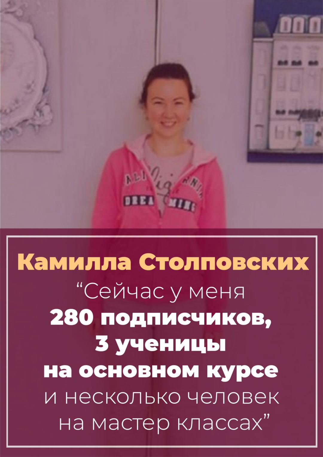 История Камиллы Столповских