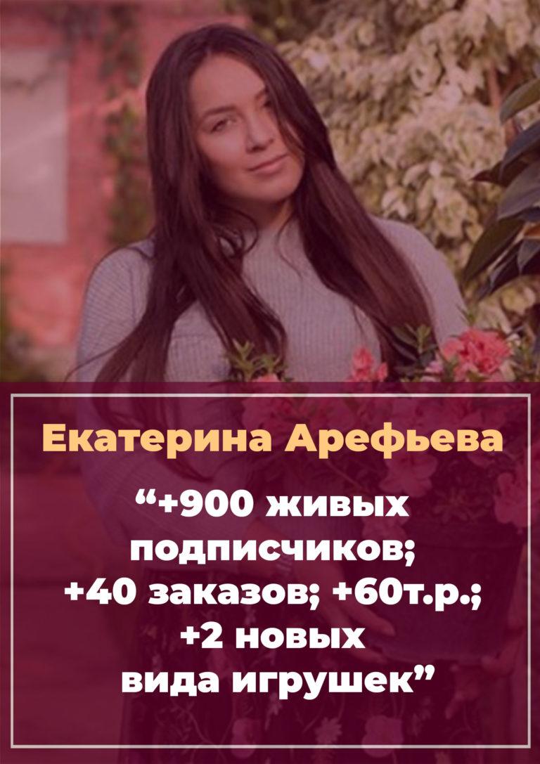 История Екатерины Арефьевой