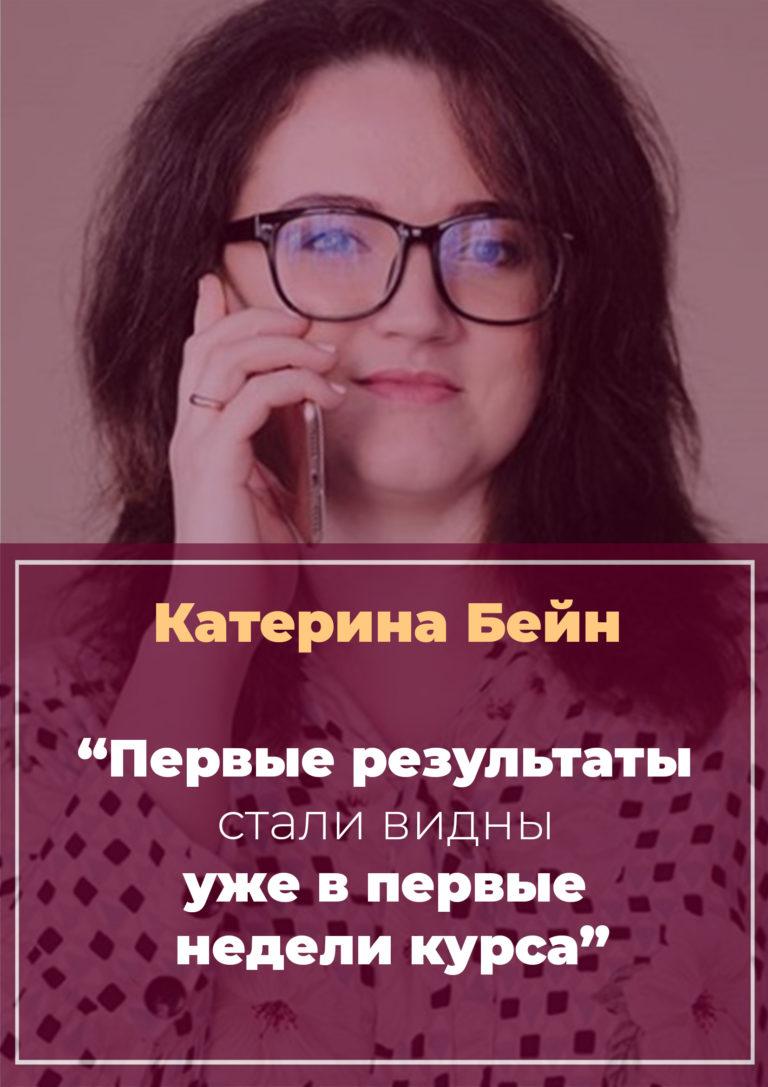 История Катерины Бейн