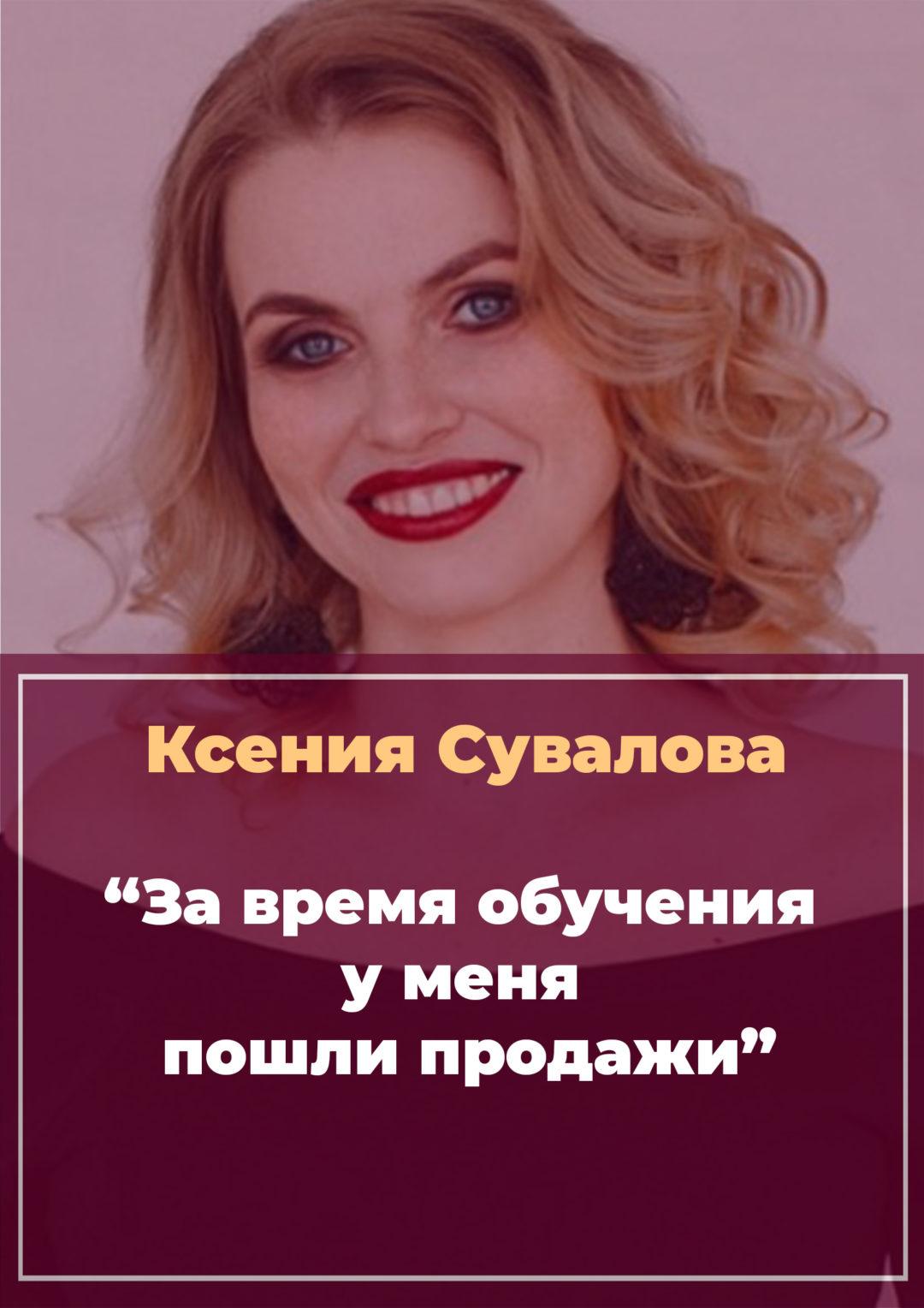История Ксении Суваловой