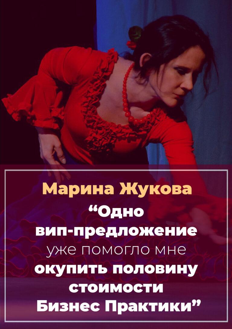 История Марины Жуковой